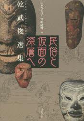 [書評]『民俗と仮面の深層へ』