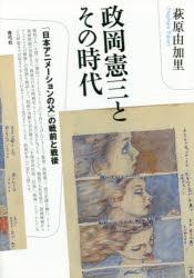 [書評]『政岡憲三とその時代』