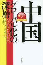 [書評]『中国グローバル化の深層』