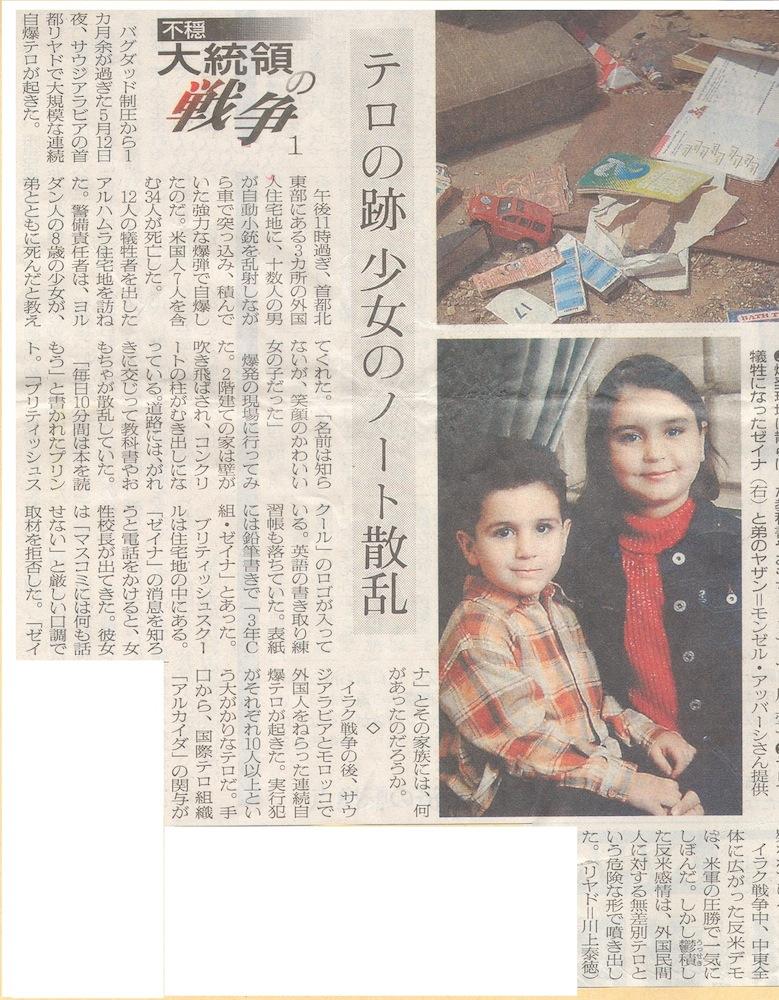 [22]リヤドの爆弾テロ、標的になった姉弟……