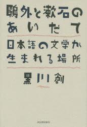 [書評]『鴎外と漱石のあいだで』