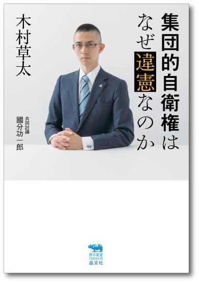 木村草太さんの新刊が出ました!