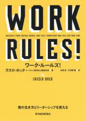 [書評]『ワーク・ルールズ!』