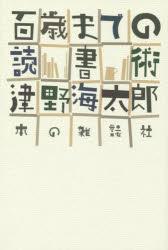 [書評]『百歳までの読書術』