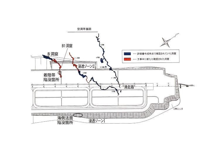 滑走路の陥没が危惧される新石垣空港