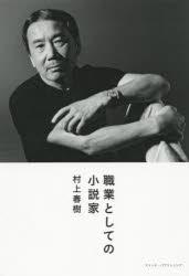 [書評]『職業としての小説家』
