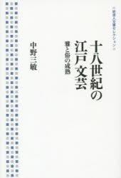 [書評]『十八世紀の江戸文芸』