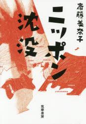 [書評]『ニッポン沈没』