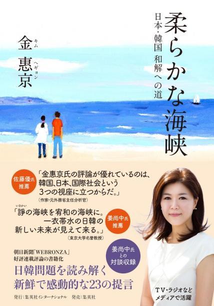 金恵京さんの新刊が出ました!