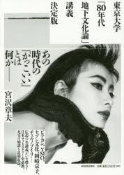 [書評]『東京大学「80年代地下文化論」講義』