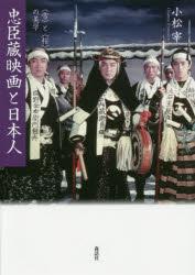 [書評]『忠臣蔵映画と日本人』