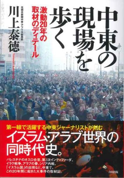 川上泰徳さんの新刊が出ました!
