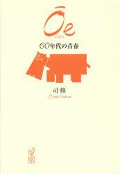 [書評]『Ōe(おおえ)――60年代の青春』