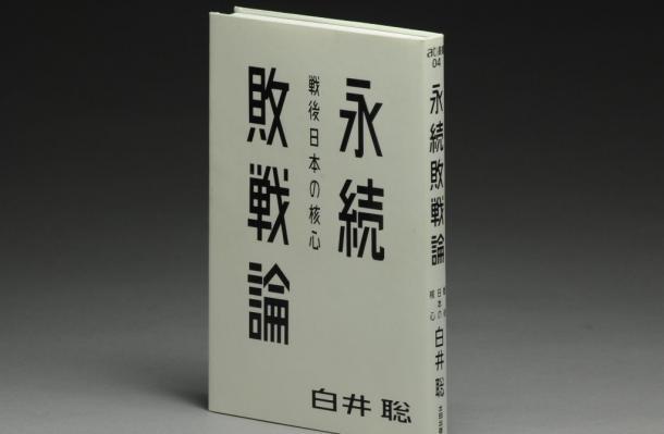 『1945 予定された敗戦』を読む(上)
