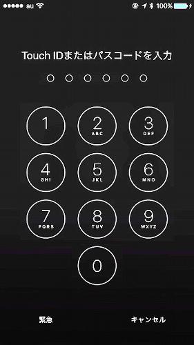 iPhoneロック解除をめぐる対立の意味