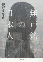 [書評]『無戸籍の日本人』