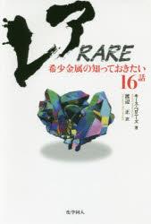 [書評]『レア RARE』