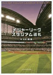 [書評]『メジャーリーグスタジアム巡礼』