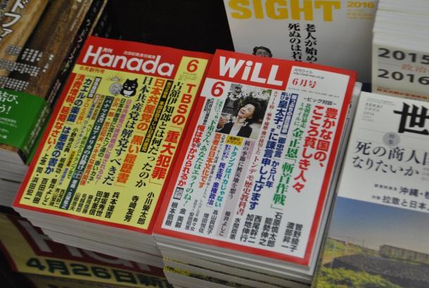 泥仕合後の『月刊Hanada』、好調だが…