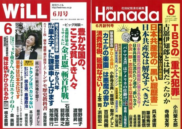 残るのは『WiLL』か『月刊Hanada』か?