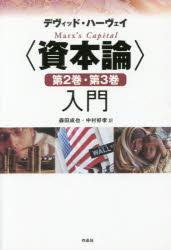 [書評]『〈資本論〉第2巻・第3巻入門』