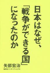 [書評]『日本はなぜ「戦争ができる国」に~』