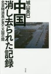 [書評]『中国 消し去られた記録』