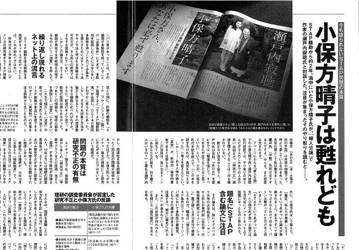 米・独で発表された「STAP細胞」論文の真実