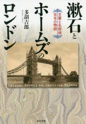[書評]『漱石とホームズのロンドン』