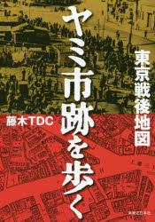[書評]『東京戦後地図』