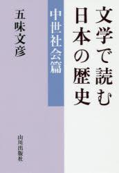 [書評]『文学で読む日本の歴史』