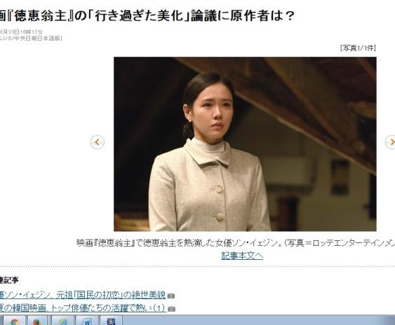[11]韓国で映画をめぐる歴史歪曲論争(上)
