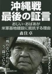 [書評]『沖縄戦・最後の証言』
