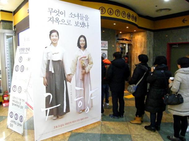 [12]韓国で映画をめぐる歴史歪曲論争(下)