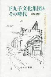 [書評]『下丸子文化集団とその時代』
