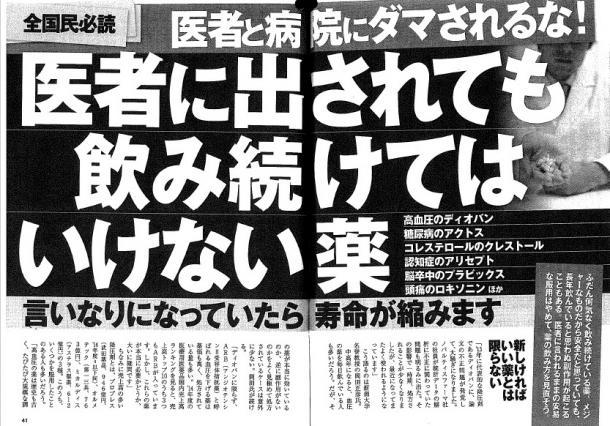 """""""読者高齢化""""週刊誌はどこへ向かうのか(上)"""