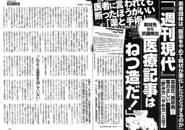"""""""読者高齢化""""週刊誌はどこへ向かうのか(下)"""