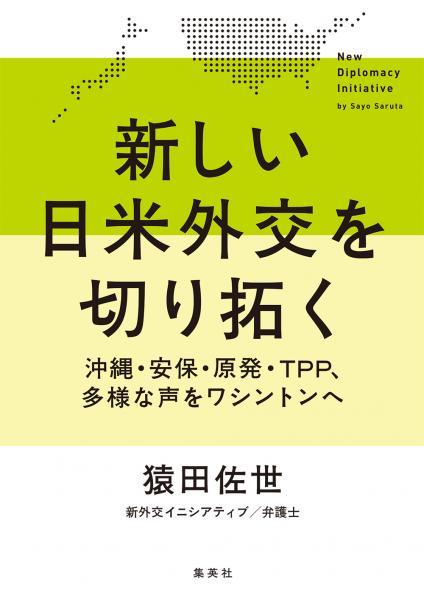 書評『新しい日米外交を切り拓く』(猿田佐世著)
