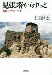[書評]『見張塔からずっと』