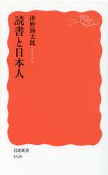 [書評]『読書と日本人』