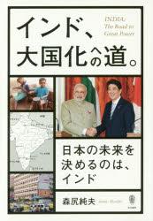 [書評]『インド、大国化への道。』