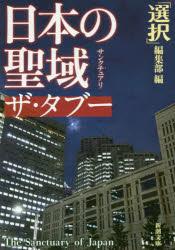 [書評]『日本の聖域 ザ・タブー』