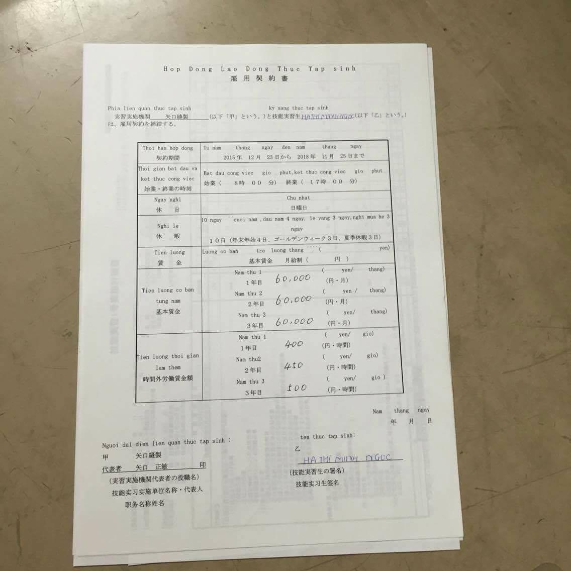 残業代400円、岐阜アパレルのベトナム人実習生