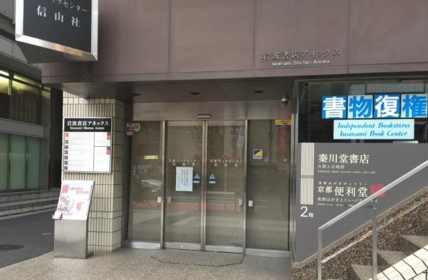 岩波ブックセンター閉店と〈書物復権〉のポスター