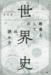 [書評]『教養としての「世界史」の読み方』