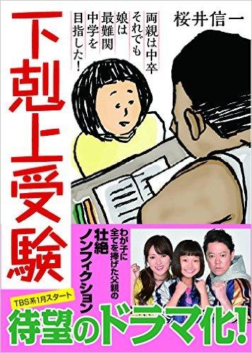 『下剋上受験』中卒父と娘が桜蔭を目指す(上)
