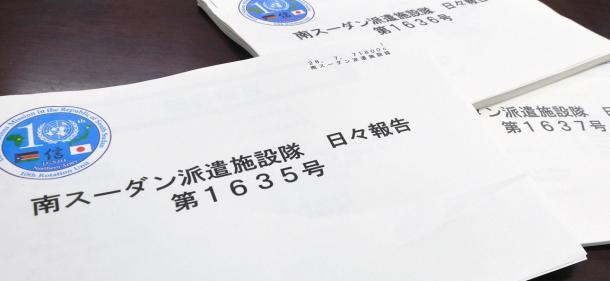 陸上自衛隊の行政文書は基本的に廃棄される