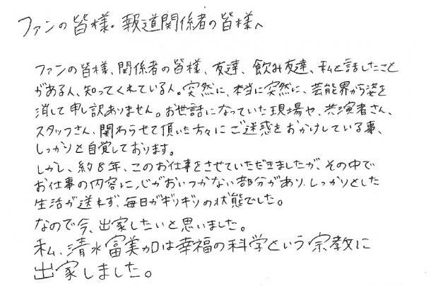清水富美加氏出家と芸能ムラの「ブラック体質」