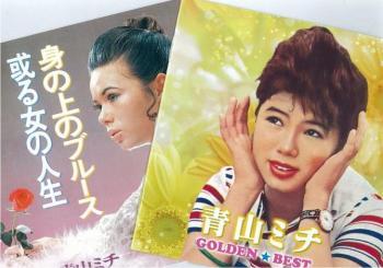 青山ミチは昭和歌謡のどこにいたのか?
