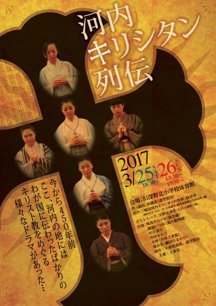 大阪府大東市が主催 「虚空旅団」制作公演